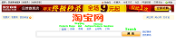 Taobao homepage