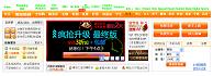 Taobao Navigation