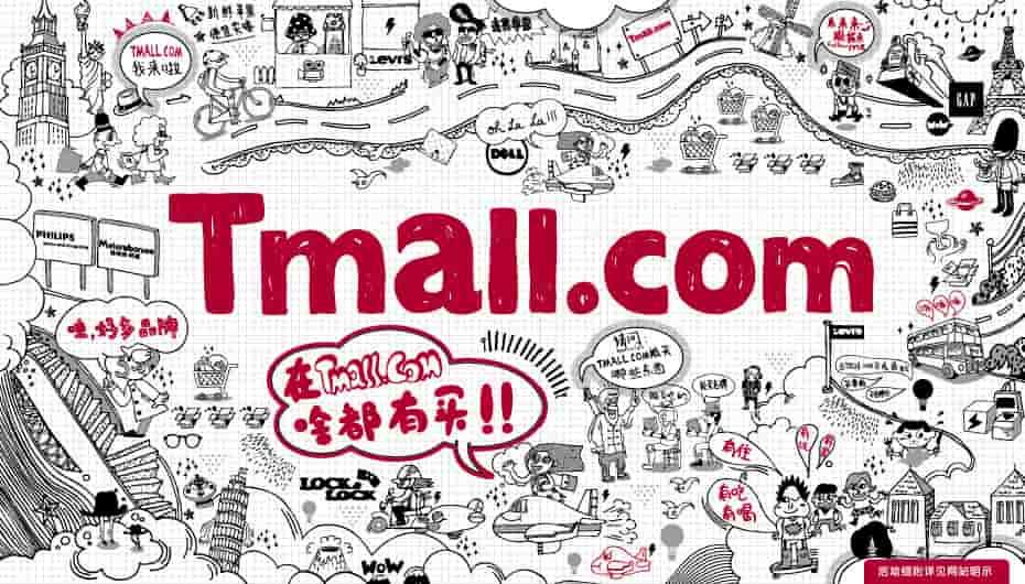 tmall (1)