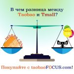 Taobao&Tmall: разница