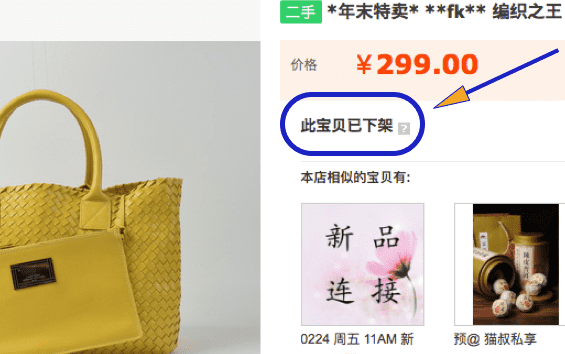 Taobao Item out of stock
