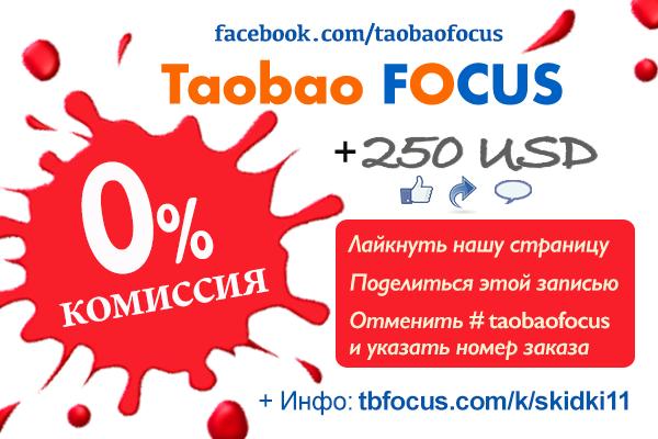 таобао комиссия 0%