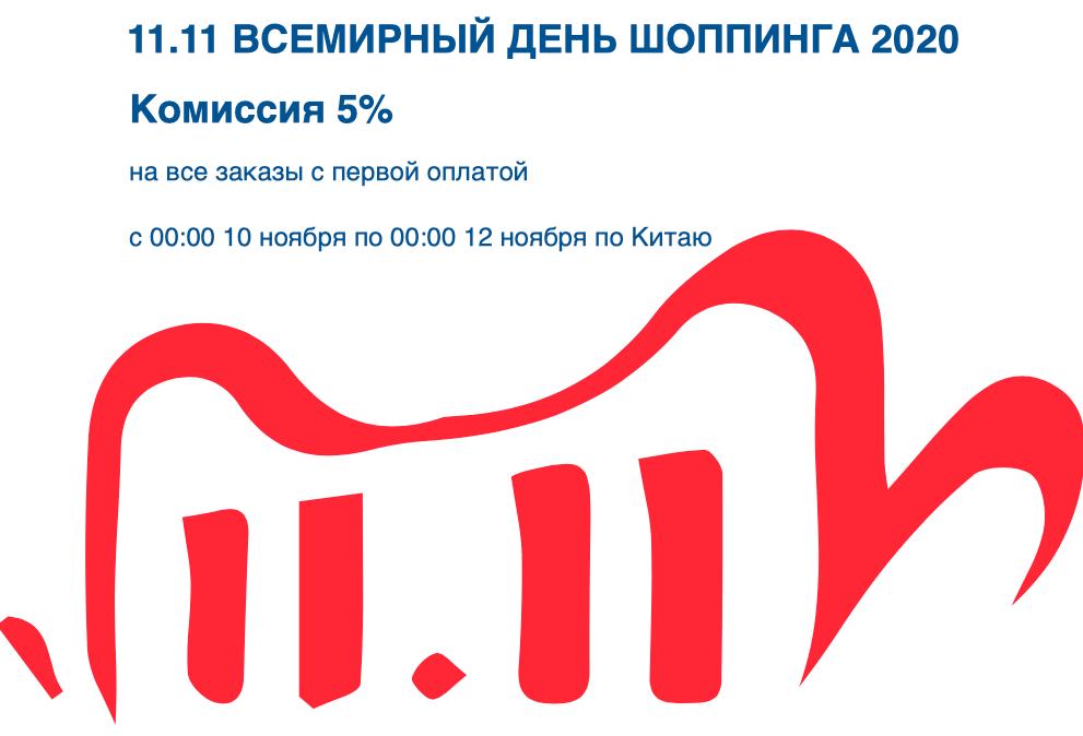 Таобао 5% Тмолл 11.11 2020 всемирный фестиваль шоппинга