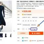 Наличие товаров на Taobao