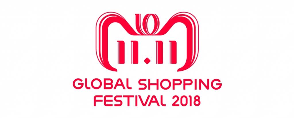 11.11 2018 taobao tmall global shopping festival
